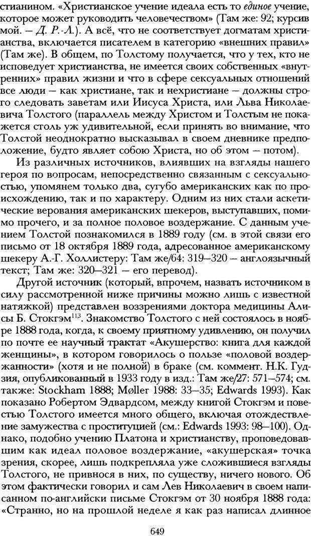 DJVU. Русская литература и психоанализ. Ранкур-Лаферьер Д. Страница 645. Читать онлайн