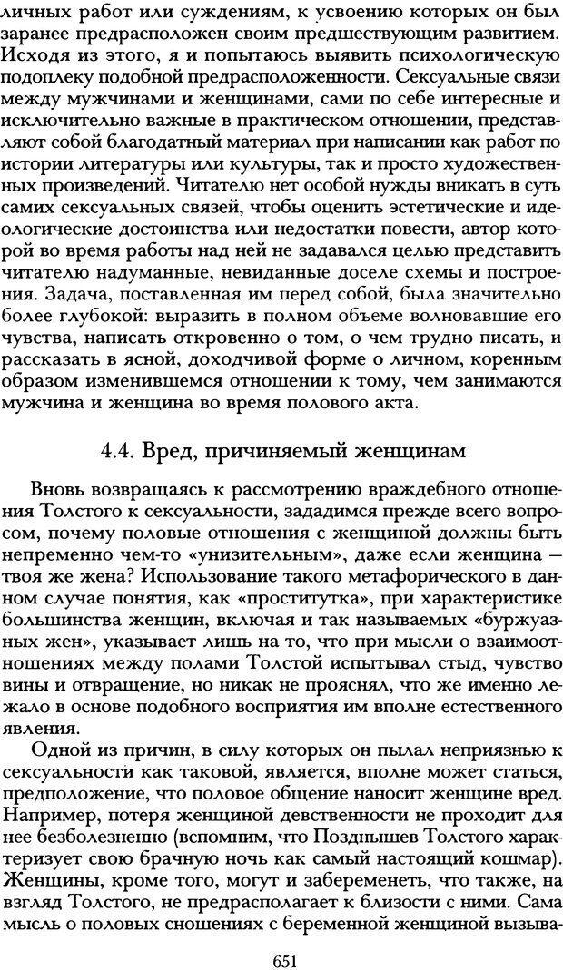 DJVU. Русская литература и психоанализ. Ранкур-Лаферьер Д. Страница 647. Читать онлайн