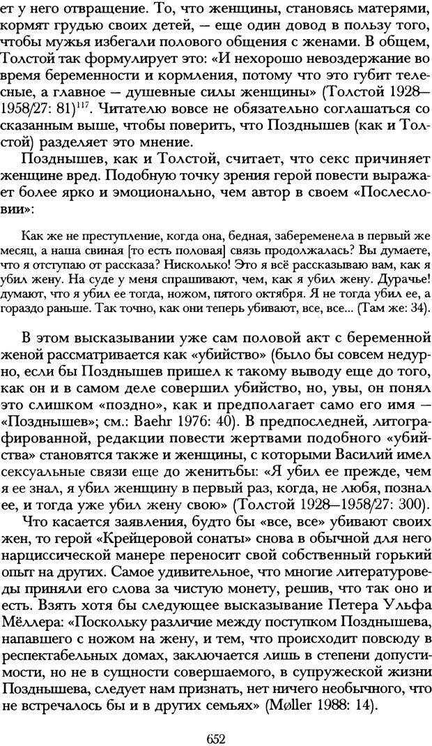 DJVU. Русская литература и психоанализ. Ранкур-Лаферьер Д. Страница 648. Читать онлайн