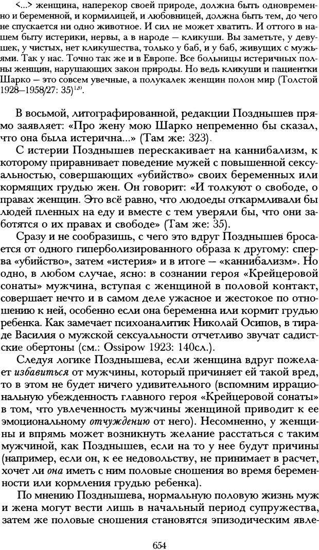 DJVU. Русская литература и психоанализ. Ранкур-Лаферьер Д. Страница 650. Читать онлайн