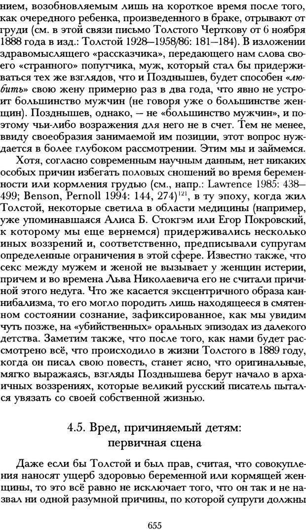 DJVU. Русская литература и психоанализ. Ранкур-Лаферьер Д. Страница 651. Читать онлайн