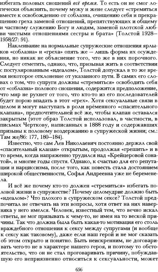 DJVU. Русская литература и психоанализ. Ранкур-Лаферьер Д. Страница 652. Читать онлайн