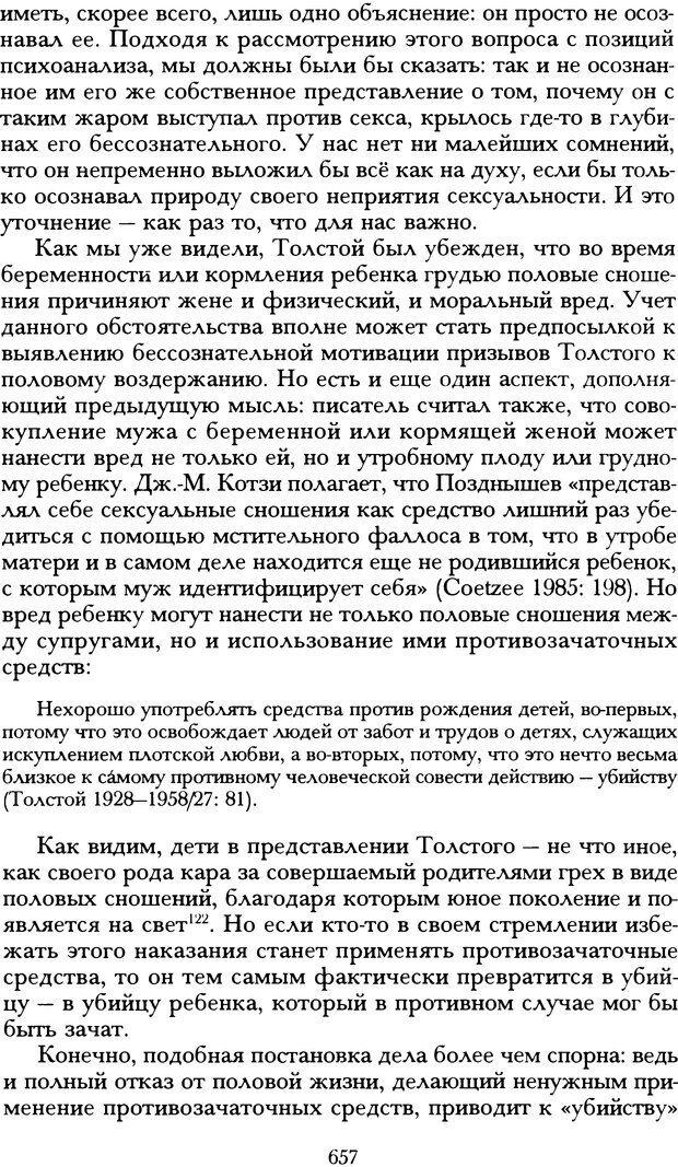 DJVU. Русская литература и психоанализ. Ранкур-Лаферьер Д. Страница 653. Читать онлайн