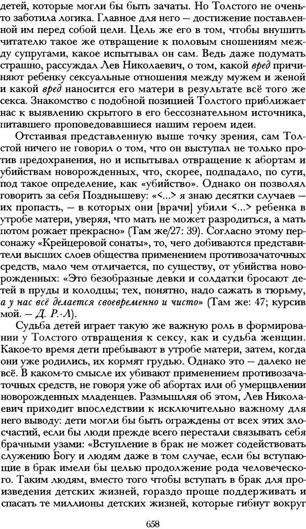 DJVU. Русская литература и психоанализ. Ранкур-Лаферьер Д. Страница 654. Читать онлайн