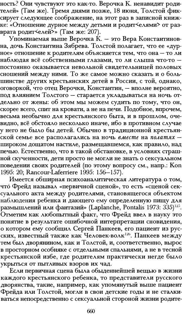 DJVU. Русская литература и психоанализ. Ранкур-Лаферьер Д. Страница 656. Читать онлайн