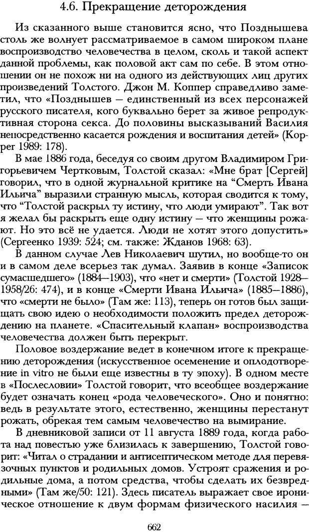 DJVU. Русская литература и психоанализ. Ранкур-Лаферьер Д. Страница 658. Читать онлайн
