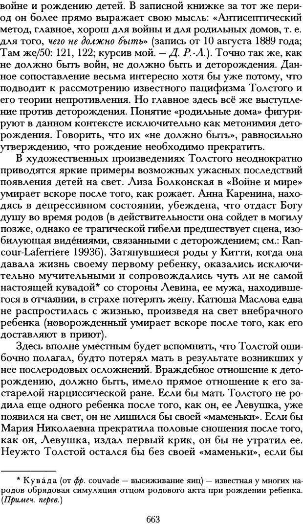 DJVU. Русская литература и психоанализ. Ранкур-Лаферьер Д. Страница 659. Читать онлайн