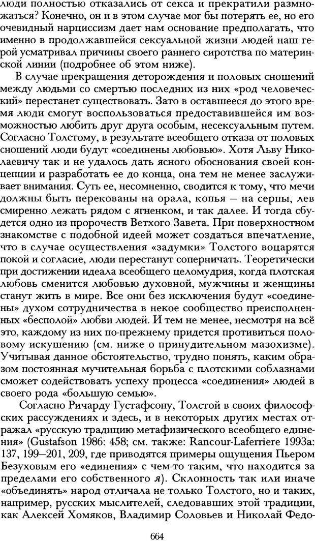 DJVU. Русская литература и психоанализ. Ранкур-Лаферьер Д. Страница 660. Читать онлайн