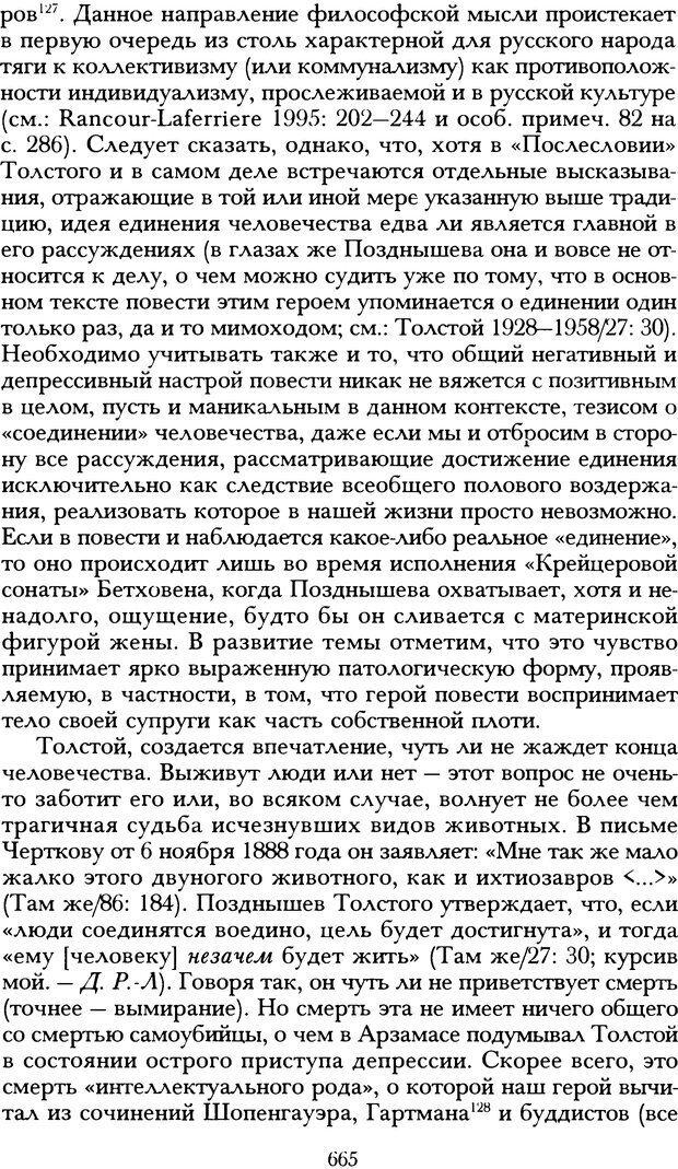 DJVU. Русская литература и психоанализ. Ранкур-Лаферьер Д. Страница 661. Читать онлайн