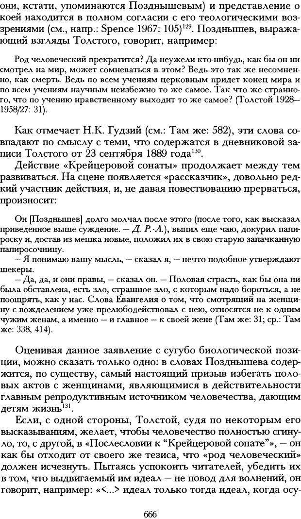 DJVU. Русская литература и психоанализ. Ранкур-Лаферьер Д. Страница 662. Читать онлайн