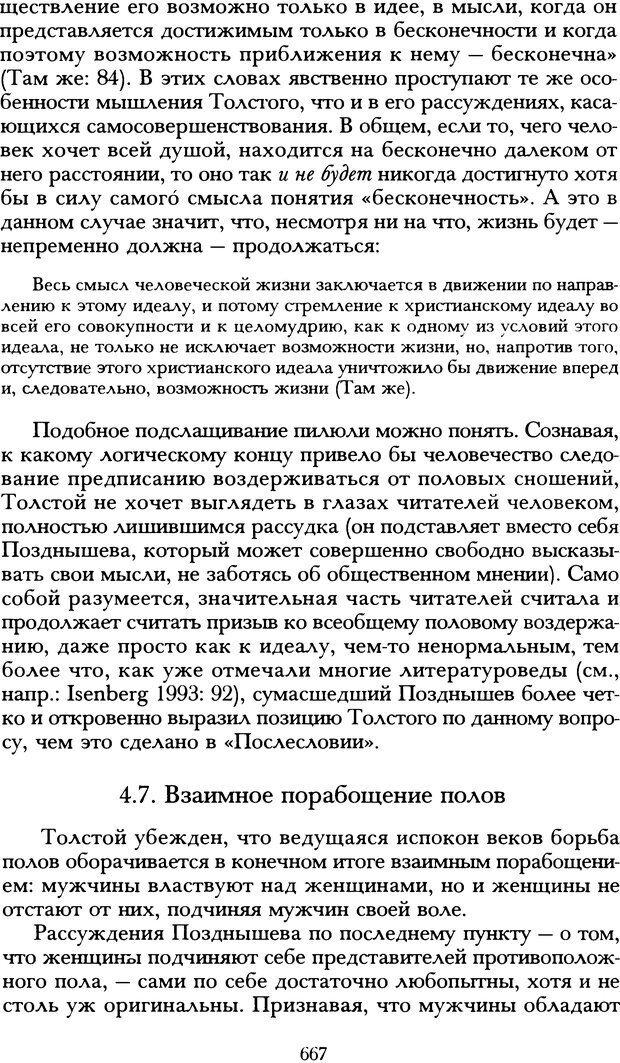 DJVU. Русская литература и психоанализ. Ранкур-Лаферьер Д. Страница 663. Читать онлайн