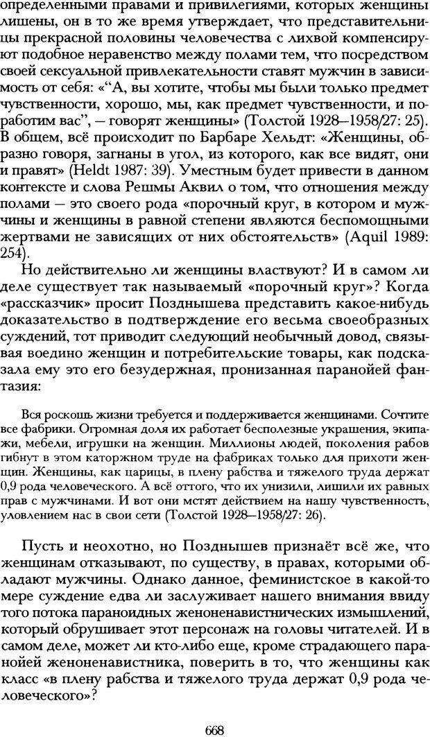 DJVU. Русская литература и психоанализ. Ранкур-Лаферьер Д. Страница 664. Читать онлайн