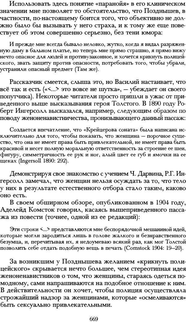 DJVU. Русская литература и психоанализ. Ранкур-Лаферьер Д. Страница 665. Читать онлайн