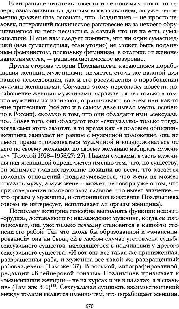 DJVU. Русская литература и психоанализ. Ранкур-Лаферьер Д. Страница 666. Читать онлайн