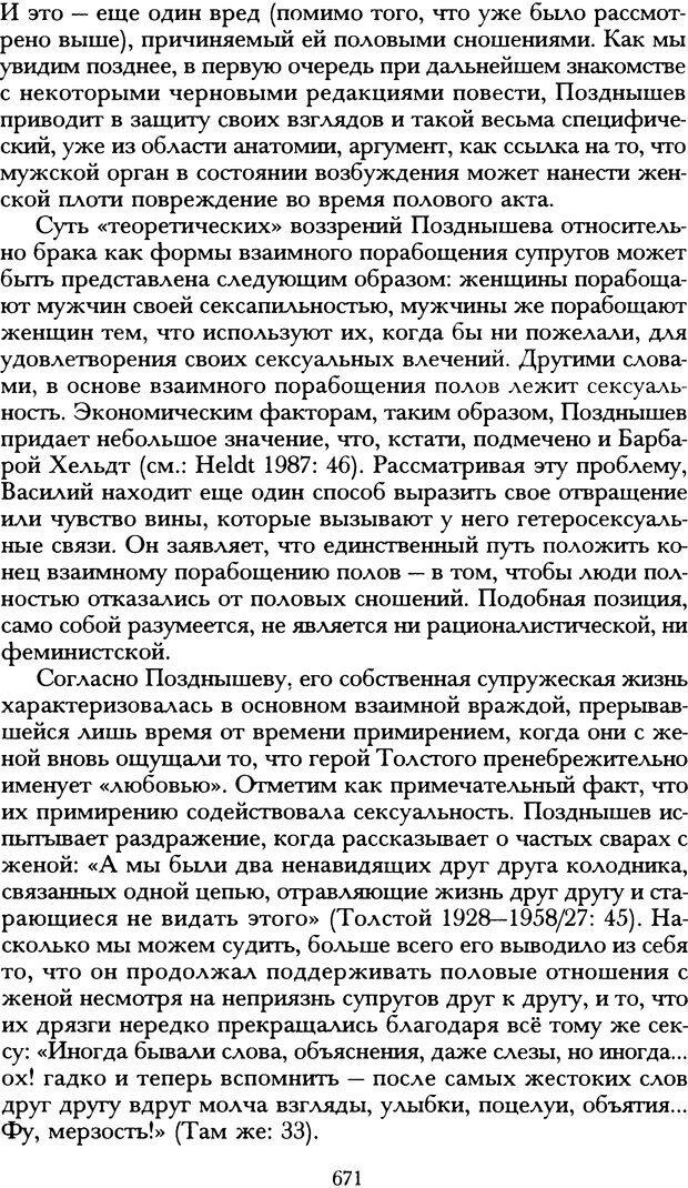 DJVU. Русская литература и психоанализ. Ранкур-Лаферьер Д. Страница 667. Читать онлайн