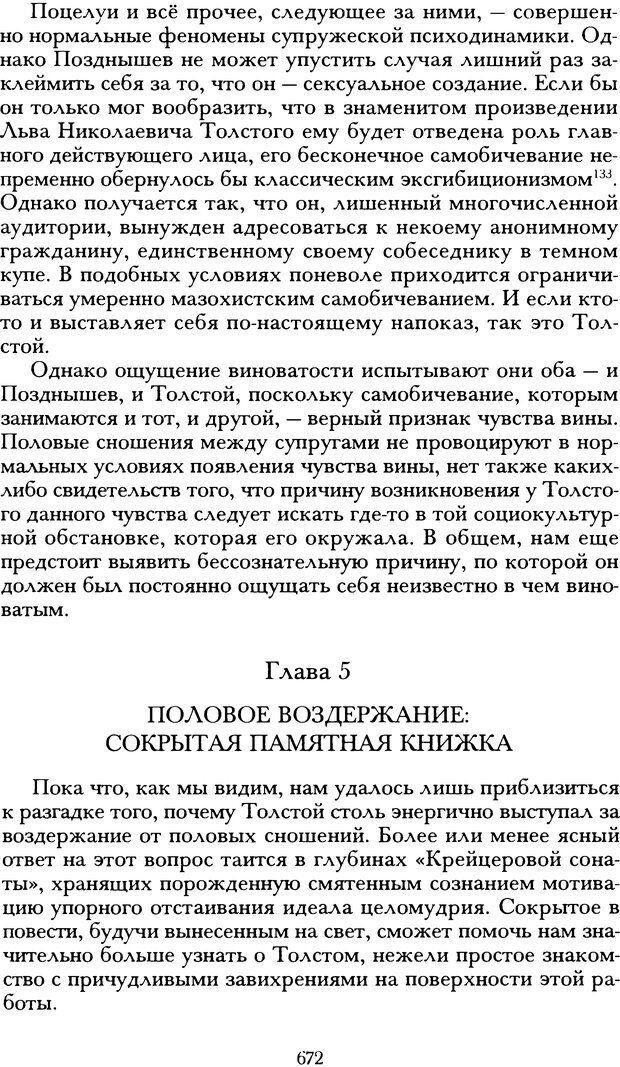 DJVU. Русская литература и психоанализ. Ранкур-Лаферьер Д. Страница 668. Читать онлайн