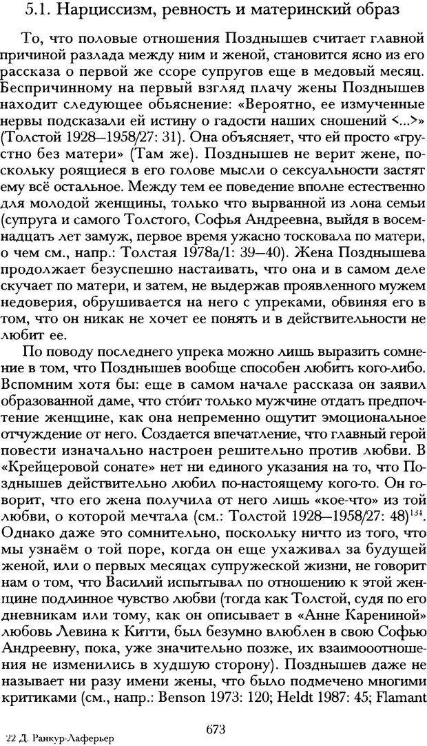 DJVU. Русская литература и психоанализ. Ранкур-Лаферьер Д. Страница 669. Читать онлайн