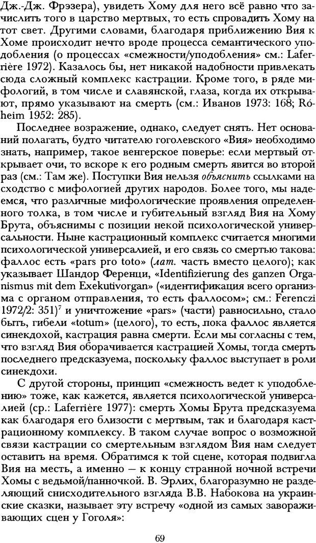 DJVU. Русская литература и психоанализ. Ранкур-Лаферьер Д. Страница 67. Читать онлайн