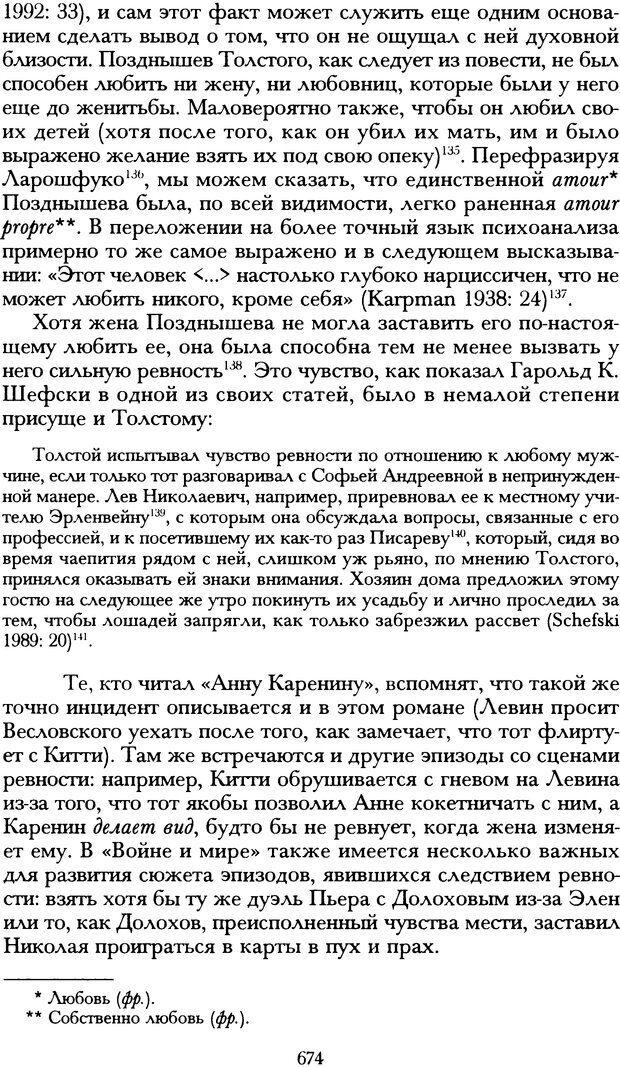 DJVU. Русская литература и психоанализ. Ранкур-Лаферьер Д. Страница 670. Читать онлайн