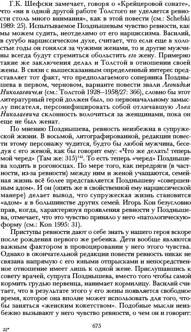 DJVU. Русская литература и психоанализ. Ранкур-Лаферьер Д. Страница 671. Читать онлайн