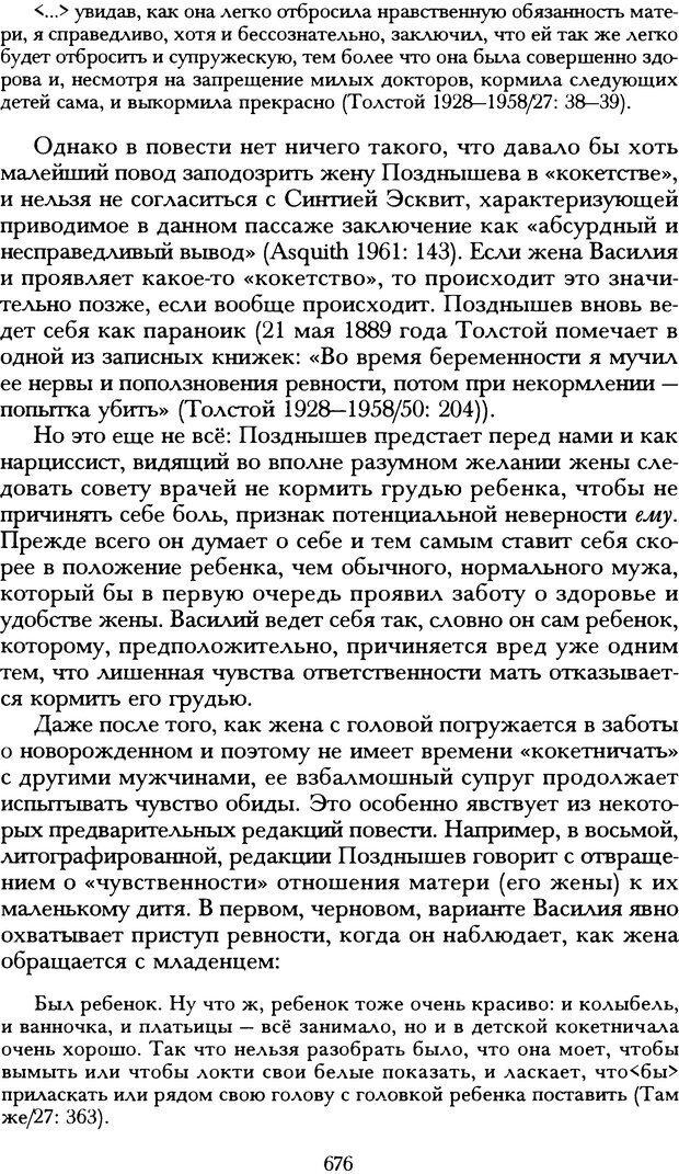 DJVU. Русская литература и психоанализ. Ранкур-Лаферьер Д. Страница 672. Читать онлайн