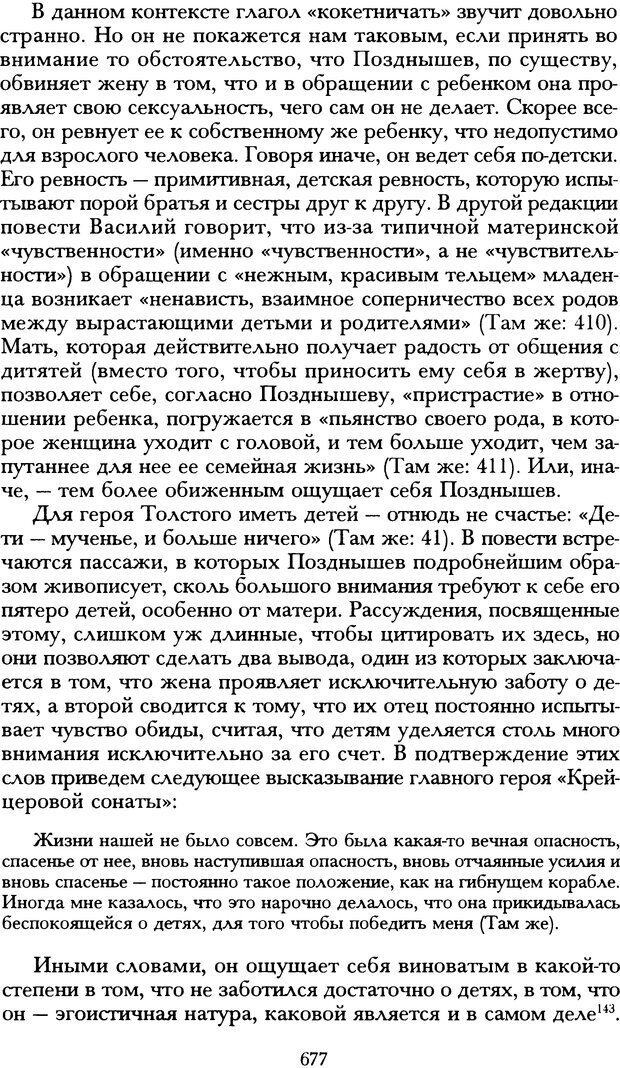 DJVU. Русская литература и психоанализ. Ранкур-Лаферьер Д. Страница 673. Читать онлайн