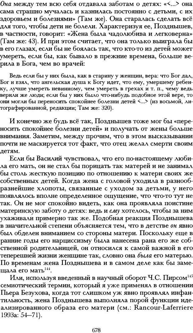 DJVU. Русская литература и психоанализ. Ранкур-Лаферьер Д. Страница 674. Читать онлайн