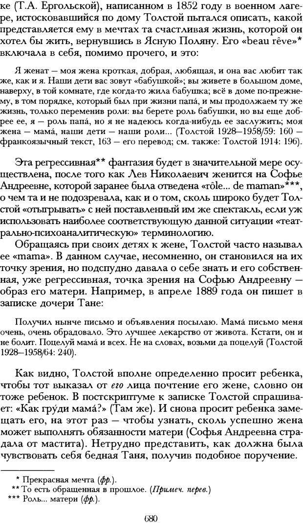 DJVU. Русская литература и психоанализ. Ранкур-Лаферьер Д. Страница 676. Читать онлайн