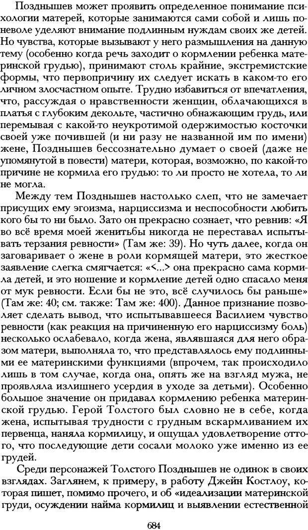 DJVU. Русская литература и психоанализ. Ранкур-Лаферьер Д. Страница 680. Читать онлайн