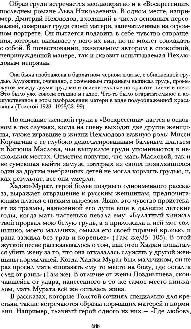DJVU. Русская литература и психоанализ. Ранкур-Лаферьер Д. Страница 682. Читать онлайн