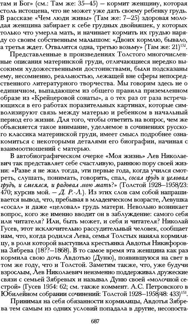 DJVU. Русская литература и психоанализ. Ранкур-Лаферьер Д. Страница 683. Читать онлайн