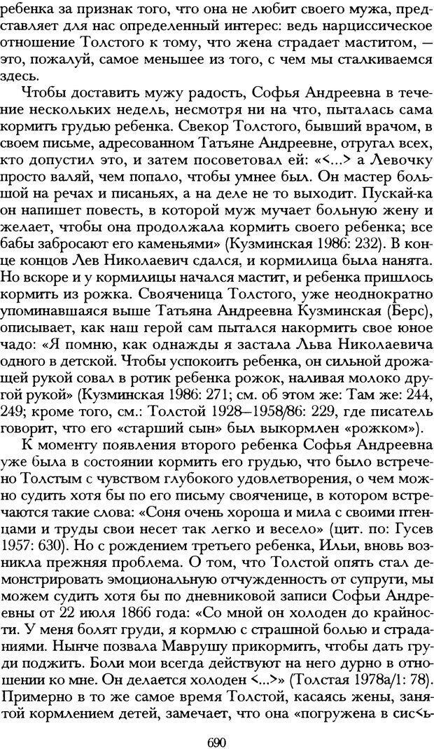 DJVU. Русская литература и психоанализ. Ранкур-Лаферьер Д. Страница 686. Читать онлайн