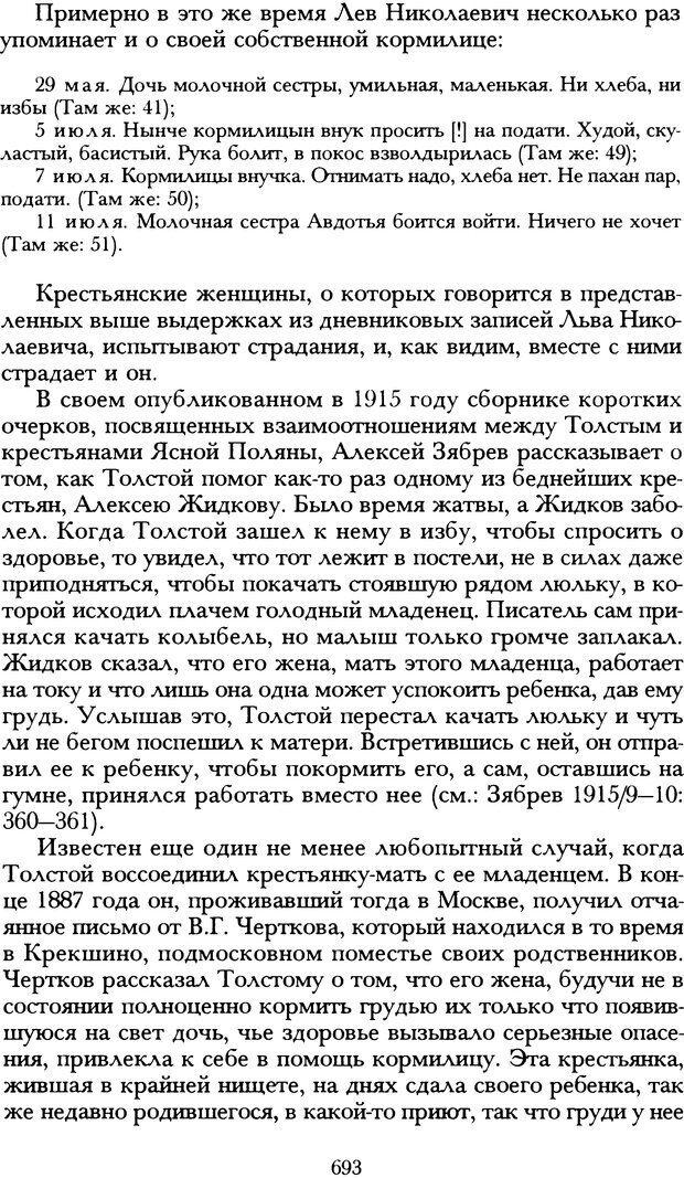 DJVU. Русская литература и психоанализ. Ранкур-Лаферьер Д. Страница 689. Читать онлайн