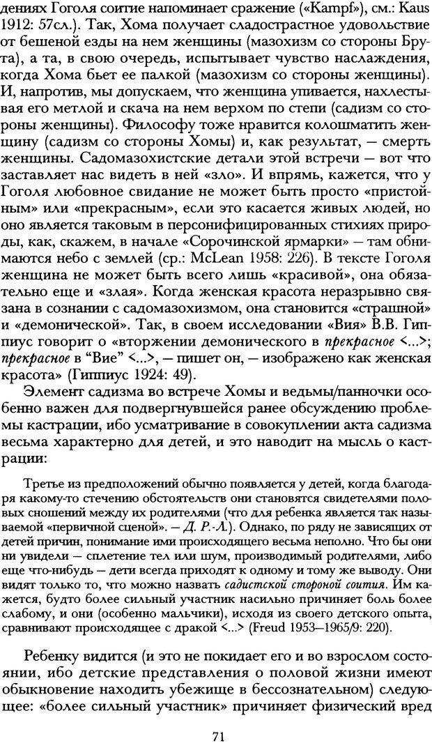 DJVU. Русская литература и психоанализ. Ранкур-Лаферьер Д. Страница 69. Читать онлайн