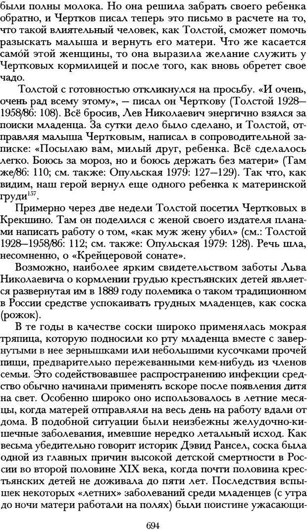 DJVU. Русская литература и психоанализ. Ранкур-Лаферьер Д. Страница 690. Читать онлайн