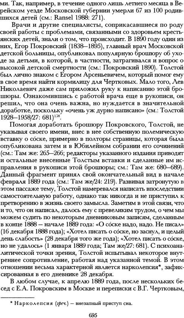 DJVU. Русская литература и психоанализ. Ранкур-Лаферьер Д. Страница 691. Читать онлайн