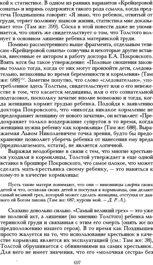DJVU. Русская литература и психоанализ. Ранкур-Лаферьер Д. Страница 693. Читать онлайн
