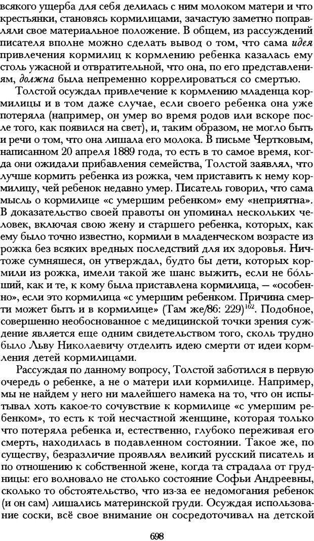 DJVU. Русская литература и психоанализ. Ранкур-Лаферьер Д. Страница 694. Читать онлайн