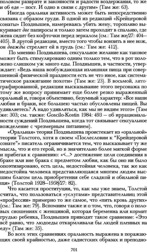 DJVU. Русская литература и психоанализ. Ранкур-Лаферьер Д. Страница 697. Читать онлайн