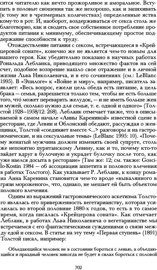 DJVU. Русская литература и психоанализ. Ранкур-Лаферьер Д. Страница 698. Читать онлайн