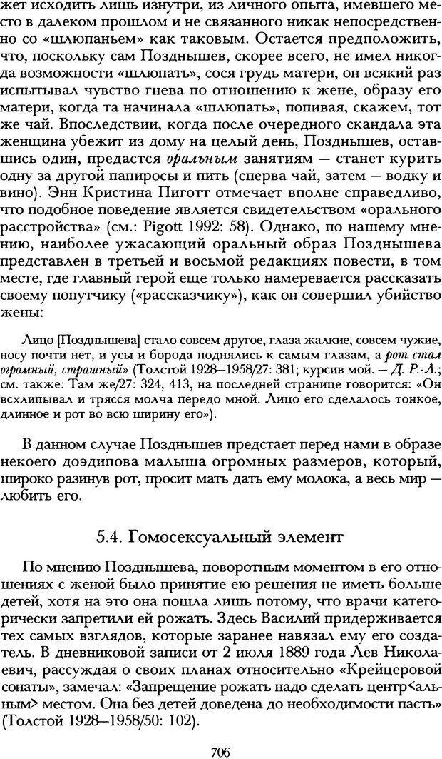 DJVU. Русская литература и психоанализ. Ранкур-Лаферьер Д. Страница 702. Читать онлайн