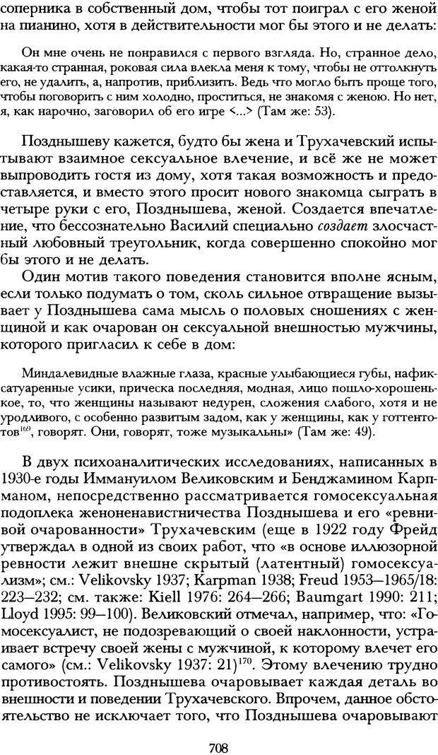 DJVU. Русская литература и психоанализ. Ранкур-Лаферьер Д. Страница 704. Читать онлайн