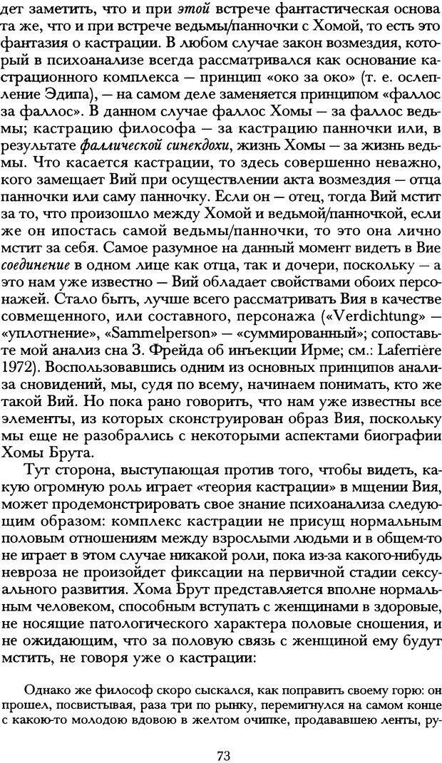 DJVU. Русская литература и психоанализ. Ранкур-Лаферьер Д. Страница 71. Читать онлайн