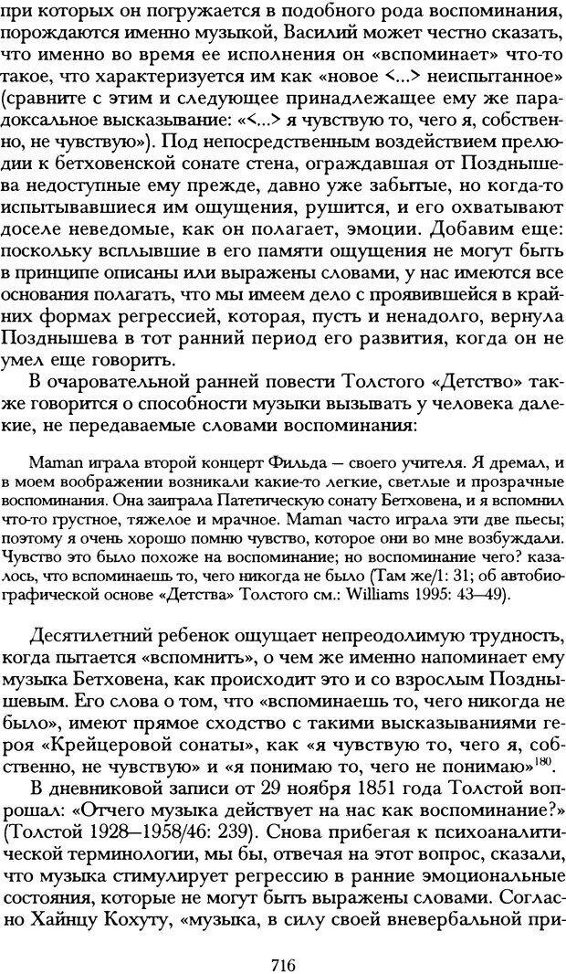DJVU. Русская литература и психоанализ. Ранкур-Лаферьер Д. Страница 712. Читать онлайн