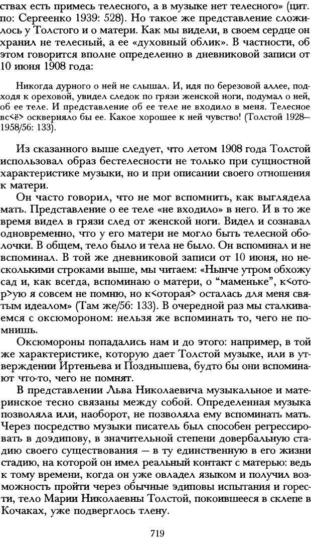 DJVU. Русская литература и психоанализ. Ранкур-Лаферьер Д. Страница 715. Читать онлайн