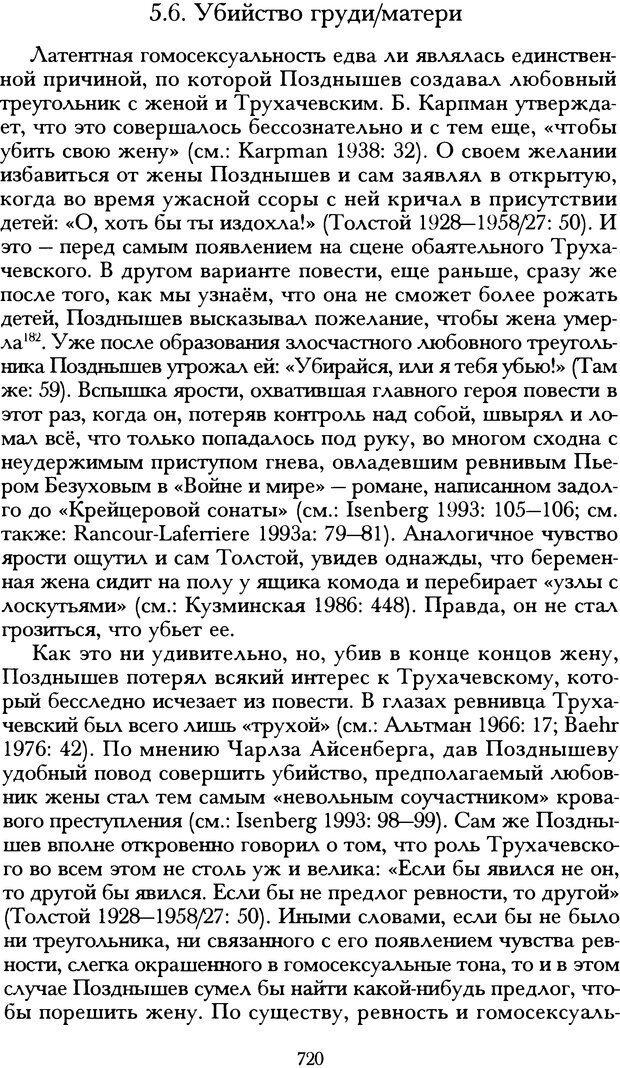 DJVU. Русская литература и психоанализ. Ранкур-Лаферьер Д. Страница 716. Читать онлайн
