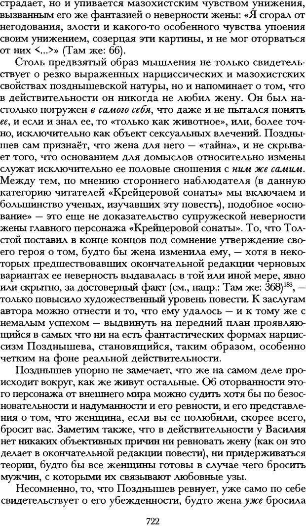 DJVU. Русская литература и психоанализ. Ранкур-Лаферьер Д. Страница 718. Читать онлайн