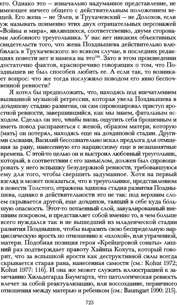 DJVU. Русская литература и психоанализ. Ранкур-Лаферьер Д. Страница 719. Читать онлайн