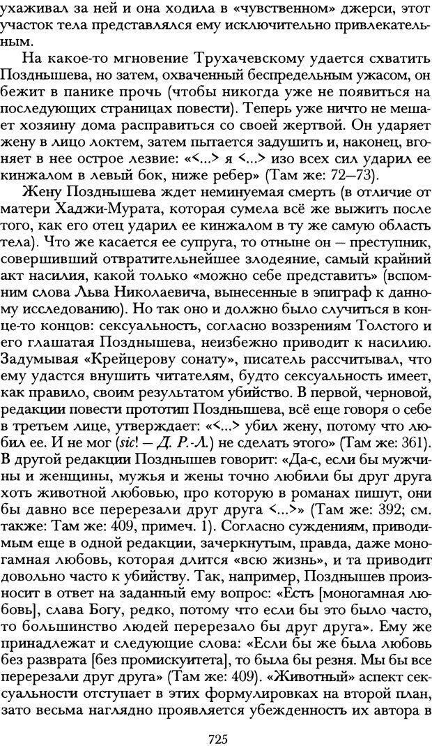 DJVU. Русская литература и психоанализ. Ранкур-Лаферьер Д. Страница 721. Читать онлайн