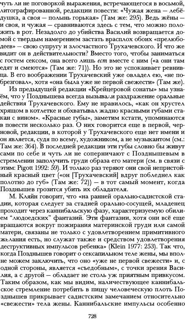 DJVU. Русская литература и психоанализ. Ранкур-Лаферьер Д. Страница 724. Читать онлайн
